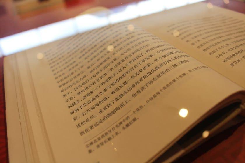 recurso de libro en chino